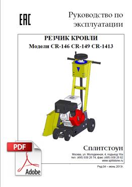 Руководство по эксплуатации резчика кровли  CR-1413 СПЛИТСТОУН
