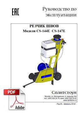 Руководство по эксплуатации резчика кровли CR-147E СПЛИТСТОУН