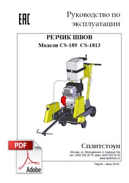 Резчик швов СПЛИТСТОУН CS-1813