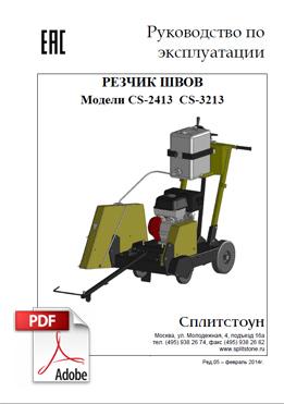 Резчик швов СПЛИТСТОУН CS-3213