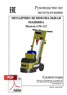 Руководство по эксплуатации мозаично-шлифовальной машины GM-122 (2,2) СПЛИТСТОУН
