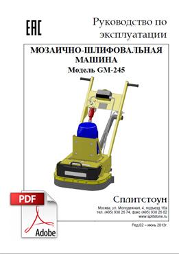 Руководство по эксплуатации мозаично-шлифовальной машины GM-245 (5.5) СПЛИТСТОУН