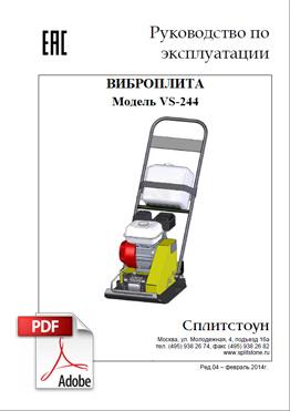 Руководство по эксплуатации виброплита VS-244 СПЛИТСТОУН