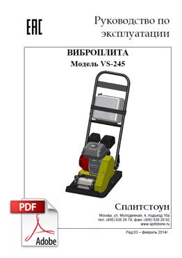 Руководство по эксплуатации виброплита VS-245 СПЛИТСТОУН