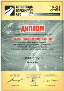 Автострада-Паркинг-АЗС-1999 СПб