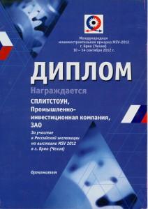 Брно 2012