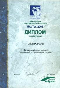 БудТех-2003 Киев