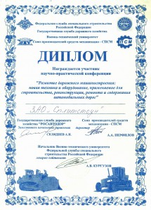 ВТУ- Москва