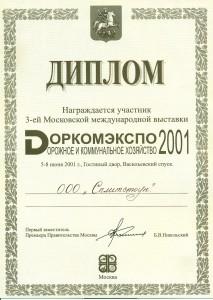 Доркомэкспо-2001 Москва
