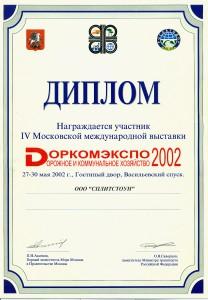 Доркомэкспо-2002 Москва