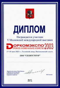 Доркомэкспо-2003 Москва