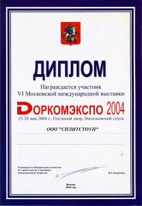 Доркомэкспо-2004 Москва