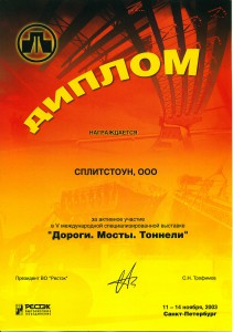 Дороги-Мосты-Тоннели-2003 СПб