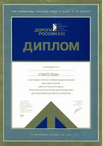 Дороги России XXI века-2001 СПб
