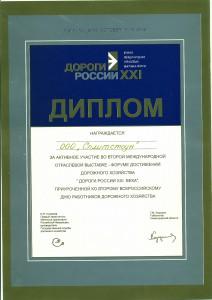 Дороги России XXI века-2002 ННовгород