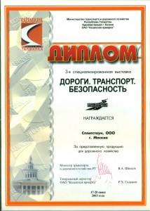 Дороги-Транспорт-Безопасность-2003 Казань