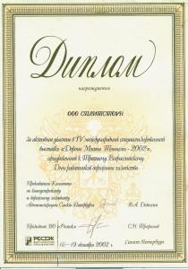 Дороги.Мосты.Тоннели-2002 СПб