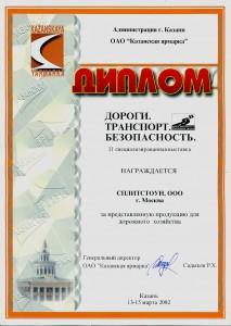 Дороги.Транспорт.Безопасность-2002 Казань