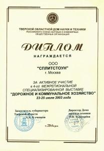 Дорожное и коммунальное хоз-во-2003 Тверь