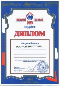 Интерстройэкспо-2002 СПб