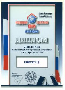 Интерстройэкспо-2004 СПб