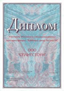 Каменный декор Москвы-1998