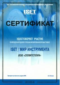 Мир инструмента-2004 Москва