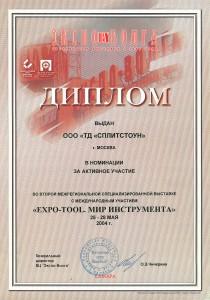 Мир инструмента-2004 Самара