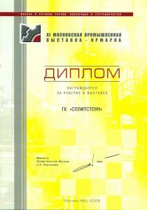Москва и регионы России-2005 Москва