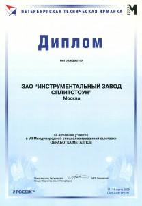 Обработка металлов-2008 СПб