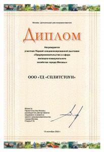 Предпринимательство в сфере ЖКХ-2004 Москва
