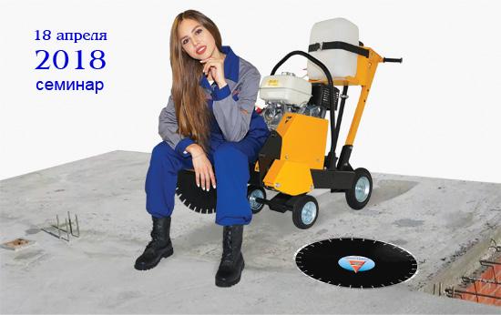 18 апреля 2018г. Семинар «Малая техника в России и технологии её применения»