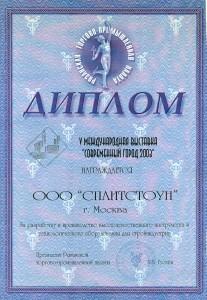 Современный город-2003 Москва