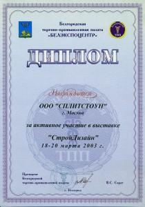 Стройдизайн-2003 Белгород