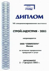 Стройиндустрия-2003 Москва