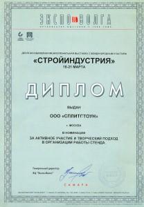 Стройиндустрия-2003 Самара