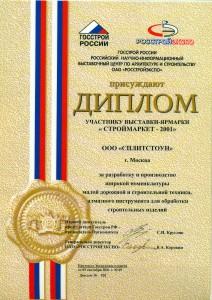 Строймаркет-2001 Москва