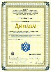 Стройтех-2001 Москва