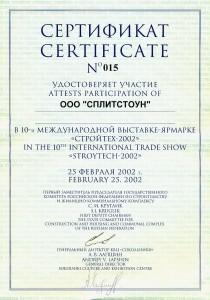 Стройтех-2002 Москва