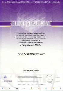 Стройтех-2003 Москва