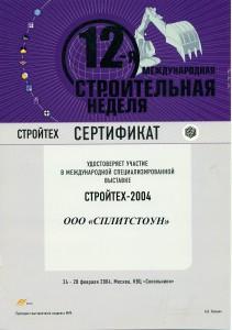 Стройтех-2004 Москва