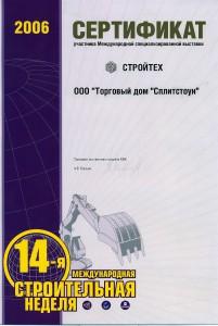 Стройтех-2006 Москва