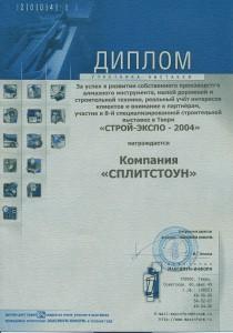 Стройэкспо-2004 Тверь