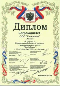 ЭкоТехЭкспо-2003 Мытищи