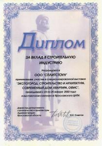 Экспогород-2002 Ярославль