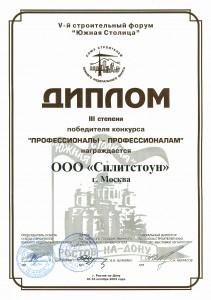 Южная столица-2003 Ростов-на-Дону