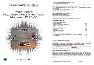 Увеличение гарантийного срока на силовое оборудование СПЛИТСТОУН
