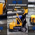 Метод удаления излишков бетона при устройстве и ремонте полов.docx