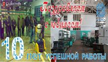 Юбилей нашего завода КЗТО