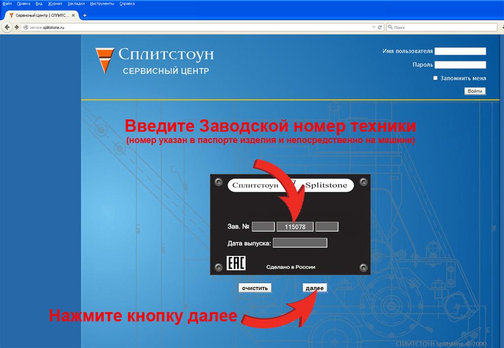 Инструкция по каталогу запчастей СПЛИТСТОУН